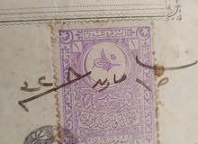 طابع بريدي مختوم من السلطان العثماني