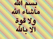 للبيع بيت استثماري فيه دخل المنطق الرابعه عدد 2