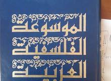 الموسوعة الفلسفية العربية -