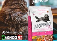 اكل القطط مونيلو بجميع انواعه واصنافه فقط عند كشكول