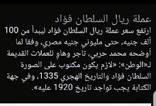 عمله مصريه قديمه 1920