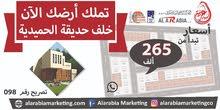 ارض سكنية بسعر (265) الف بعد الخصم بعرض الشهر الكريم بحي الياسمين من المالك اراضي مستوية