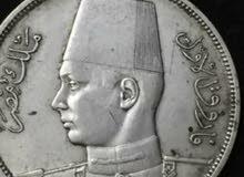 مطلوب عشرون قرش الملك فاروق للشراء