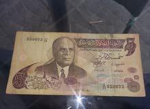خمسة دينار تونسي الحبيب بورقيبة