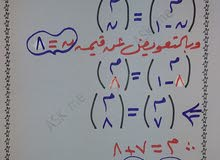 معلم رياضيات للمدارس الحكومية والمدارس ثنائية اللغة