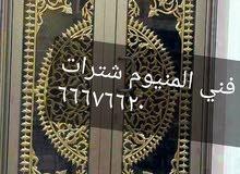 فني المنيوم شترات 66676620