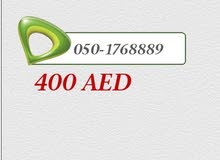 Etisalat Number 050/176 8889