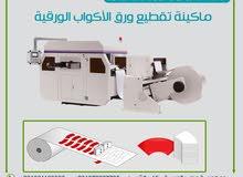 ماكينة تقطيع ( تكسير ) المنتجات الورقية من شركة دالتكس ايجيبت للاستيراد والتصدير