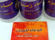 ماء زمزم كتيبات عزاء 97480059