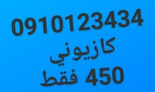 رقم مدار مميز 0910123434
