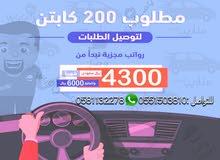 تم افتتاح التسجيل من جديد - مطلوب كباتن توصيل طلبات في مدينة الرياض