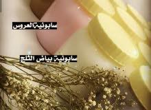 صابونيات تبيض وازاله النمش والكلف والتصبغات والحبوب فعاله