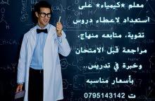 تدريس خصوصي ماده الكيمياء