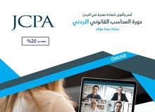 دورة JCPA المحاسب القانوني الاردني الشهاده الماليه الأقوى بالمملكة خصم 40% لغاية يوم الخميس