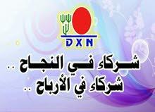 مطلوب مسوقين لمنتجات شركة Dxn الماليزية