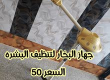 جهاز البخار لتنظيف البشره 50 الف بس
