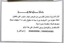 شقق سكنيه مميزه علي الطريق العام حي النهضه اول شارع سلمان الفارسي