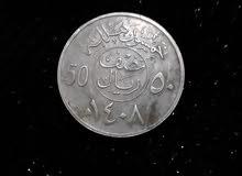 خمسون هلله سعودي