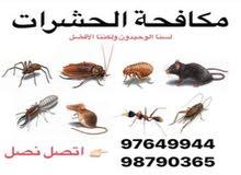 مكافحة الحشرات ولقوارض افضل المبيدات المرخصة صحياً%