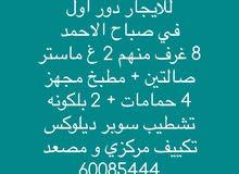 apartment for rent in Al AhmadiSabah AL Ahmad residential