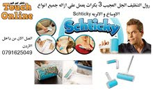 رول التنظيف الجل العجيب طقم 3 بكرات يعمل علي ازاله جميع انواع الاوساخ و الاتربه