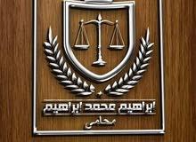 ابراهيم محمد إبراهيم يوسف محامي