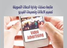 تصميم اعلانات الفيديو