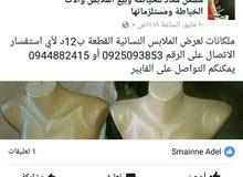 ملكانات لعرض الملابس النسائية القطعة ب12د