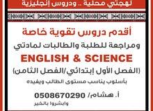 لهجتي محلية ودروسي إنجليزية