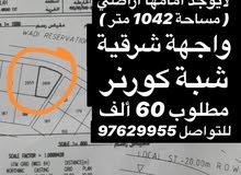 ارض كبيرة امتداد عوقد مربع ج لايوجد امامها اراضي مساحة1042 متر شبة ركن