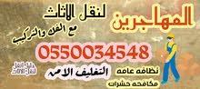 شركه المهاجرين لنقل الاثاث0550034548