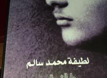 كتاب الملك فاروق