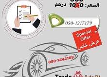 رقم اتصالات للبيع عرض خاص مميز