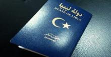 حجز موعد جواز سفر