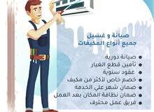 صيانة و تنظيف و تركيب و إصلاح المكيفات