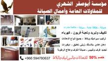 مؤسسة ابوصقر الشهري للمقاولات