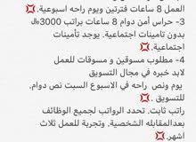 وظائف ادارية واشراف و حراس امن بجدة (سعوديين)
