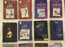 كتب و روايات للبيع (13 كتاب)
