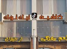 عماره للبيع في شارع الوفود تقاطع ادويد