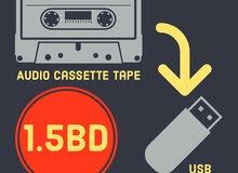 تحويل أشرطة الكاسيت إلى MP3