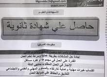 سعودي ابحث عن اي وظيفه في اي مجال