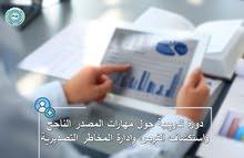 دورة تدريبية حول مهارات المصدر الناجح واستكشاف الفرص وإدارة المخاطر التصديرية