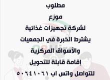 موزع جمعيات تعاونيه