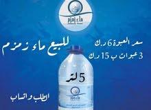 للبيع ماء زمزم