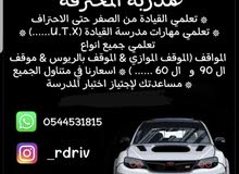 مدربة قيادة في جدة
