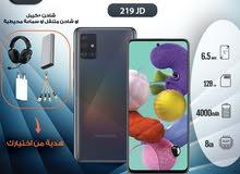 اختر هديتك مع سبيد سيل مع Galaxy A51 -8GB ram
