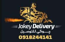 توصيل طلبات داخل ولاية الخرطوم بافضل الاسعار واعلي الضمانات 0918244141