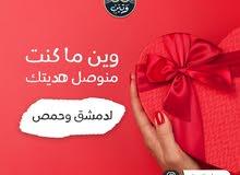 خدمة توصيل الهدايا للأحباب في سوريا (حمص - دمشق)