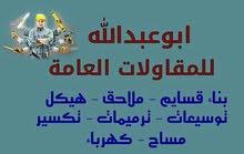 احمد للهيكل والمساح