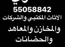 نشتري الاثاث المكتبي والمعاهد والحضانات والمخازن جميع مناطق الكويت